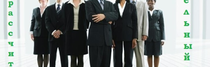 Как рассчитать удельный вес рабочих в процентах?
