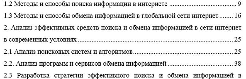 Дипломная работа «Стратегия поиска и обмена информацией в сети Интернет»