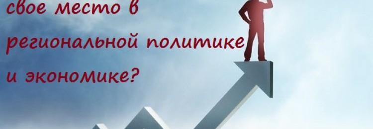 Между Востоком и Западом: как Беларуси найти свое место в региональной политике и экономике?