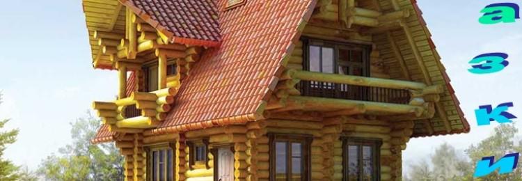 Наши экономические сказки! «Маленький домик»