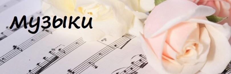 Эссе учителя музыки
