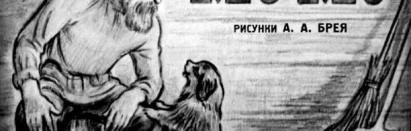 Эссе Тургенев Муму