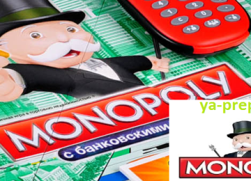 Монополия. Виды монополий