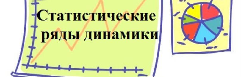 Статистические ряды динамики