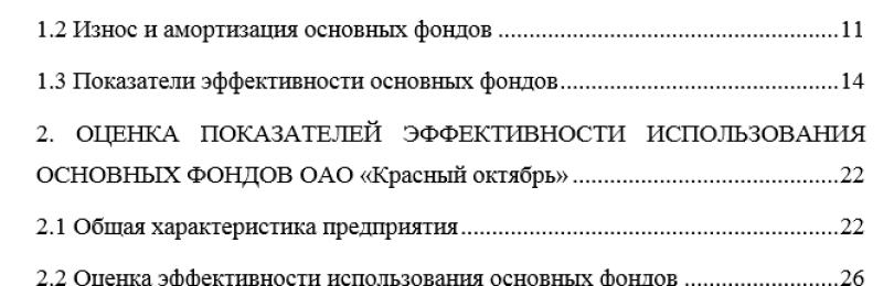 Курсовая работу на тему «Анализ основных фондов»