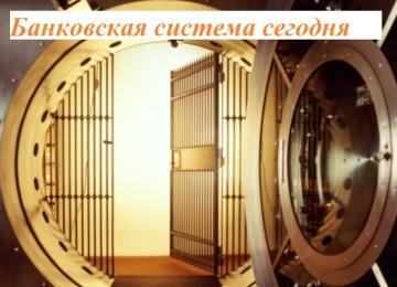 Экономическое эссе «Банковская система сегодня»