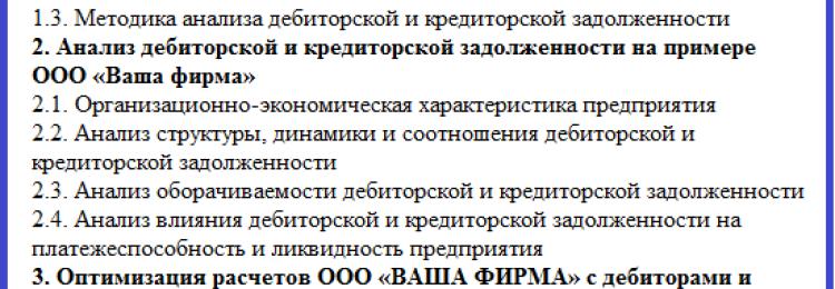 Диплом «Анализ дебиторской и кредиторской задолженности»
