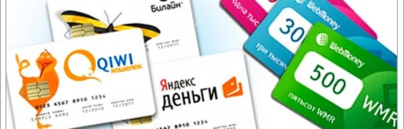 Об электронных деньгах и их преимуществах
