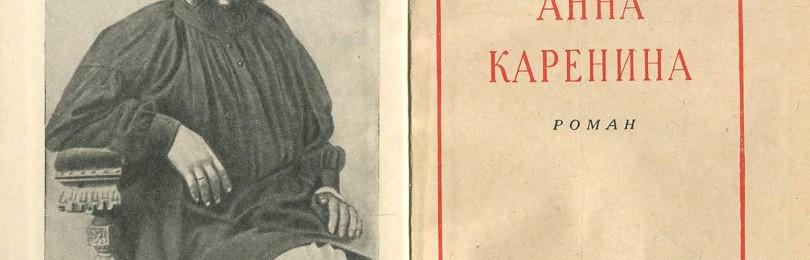 Сочинение рассуждение — анализ романа «Анна Каренина»
